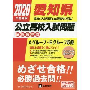 '20 受験 愛知県公立高校入試問題