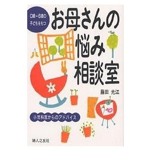 著:藤田光江 出版社:婦人之友社 発行年月:1998年06月 キーワード:子育て しつけ