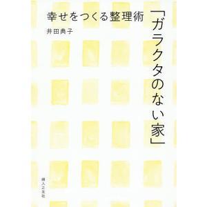 ガラクタのない家 幸せをつくる整理術 / 井田典子