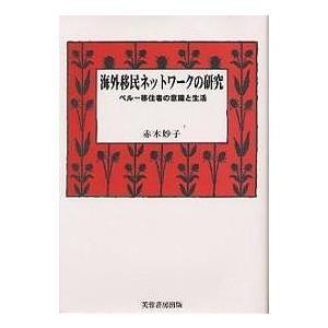 著:赤木妙子 出版社:芙蓉書房出版 発行年月:2000年05月