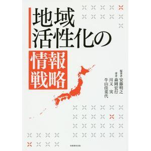 地域活性化の情報戦略 / 安藤明之 / 森岡宏行 / 川又実|bookfan