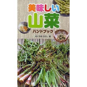 美味しい山菜ハンドブック / おくやまひさし