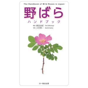 解説:御巫由紀 写真:大作晃一 出版社:文一総合出版 発行年月:2019年06月