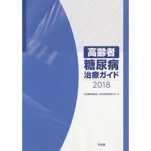 高齢者糖尿病治療ガイド 2018 / 日本糖尿病学会 / ・著日本老年医学会