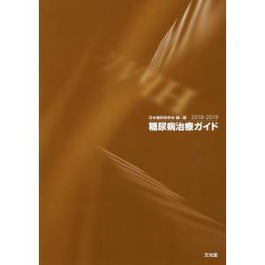糖尿病治療ガイド 2018-2019 / 日本糖尿病学会