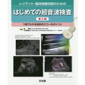レジデント・臨床検査技師のためのはじめての超音波検査 1冊でわかる全科のエコーのポイント / 森秀明...