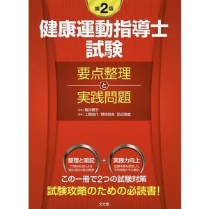 健康運動指導士試験要点整理と実践問題 / 稲次潤子 / 上岡尚代 / 野田哲由