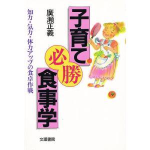 著:廣瀬正義 出版社:文理書院 発行年月:1991年11月 キーワード:ダイエット