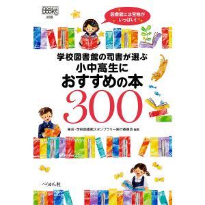 学校図書館の司書が選ぶ小中高生におすすめの本300 / 東京・学校図書館スタンプラリー実行委員会