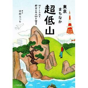 絵:中村みつを 出版社:ぺりかん社 発行年月:2018年03月