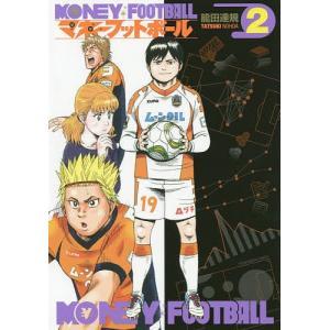 マネーフットボール 2 / 能田達規