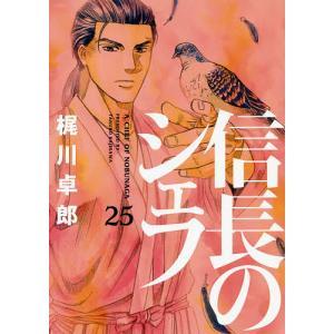 信長のシェフ 25 / 梶川卓郎