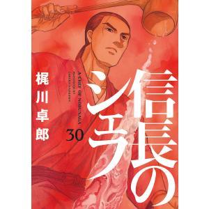 信長のシェフ 30 / 梶川卓郎|bookfan