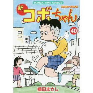 新コボちゃん 40 / 植田まさし