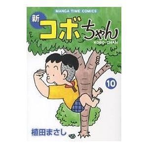 新コボちゃん 10/植田まさしの商品画像|ナビ