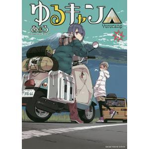 ゆるキャン△ 8 / あfろ|bookfan