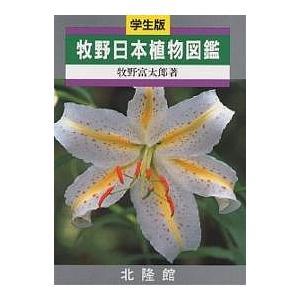牧野日本植物図鑑 学生版 / 牧野富太郎