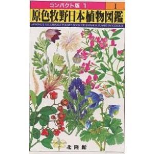 原色牧野日本植物図鑑 1 コンパクト版 / 牧野富太郎