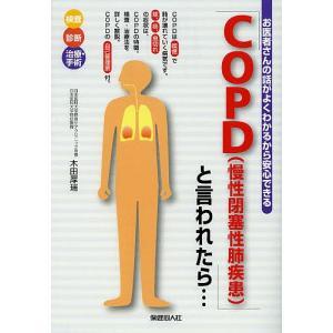 「COPD〈慢性閉塞性肺疾患〉」と言われたら… 検査 診断 治療・手術 COPDの自己管理票付。 /...
