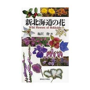 著:梅沢俊 出版社:北海道大学出版会 発行年月:2007年03月