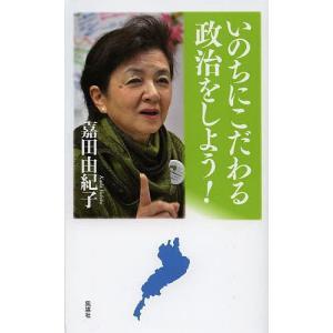 著:嘉田由紀子 出版社:風媒社 発行年月:2013年07月