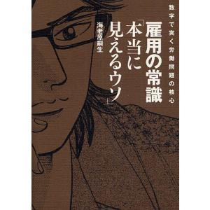 著:海老原嗣生 出版社:プレジデント社 発行年月:2009年05月