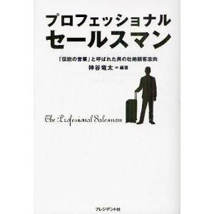 編著:神谷竜太 出版社:プレジデント社 発行年月:2011年05月 キーワード:ビジネス書