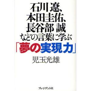 著:児玉光雄 出版社:プレジデント社 発行年月:2011年11月 キーワード:ビジネス書