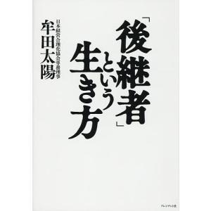 「後継者」という生き方 / 牟田太陽