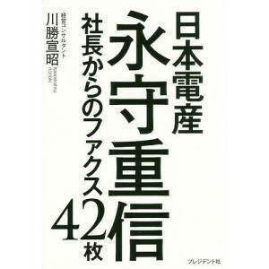 著:川勝宣昭 出版社:プレジデント社 発行年月:2016年12月 キーワード:ビジネス書