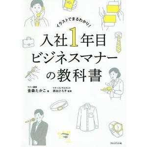入社1年目ビジネスマナーの教科書 イラストでまるわかり! / 金森たかこ / 西出ひろ子