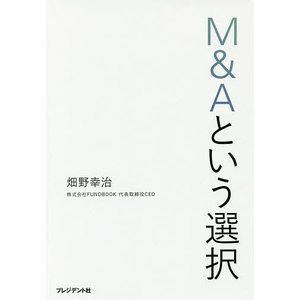 M&Aという選択 / 畑野幸治