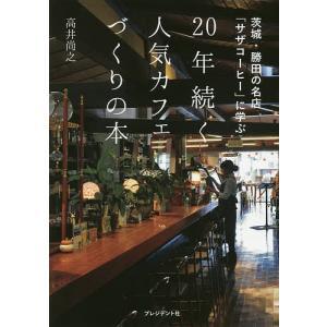 20年続く人気カフェづくりの本 茨城・勝田の名店「サザコーヒー」に学ぶ / 高井尚之
