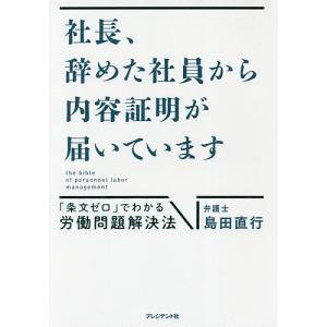 著:島田直行 出版社:プレジデント社 発行年月:2018年10月