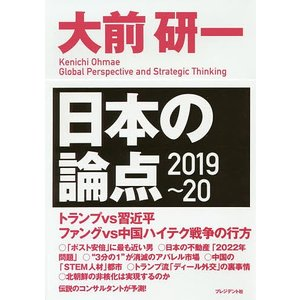 日本の論点 Global Perspective and Strategic Thinking 2019〜20 / 大前研一