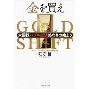 金を買え 米国株バブル経済終わりの始まり / 江守哲|bookfan