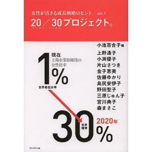 20/30プロジェクト。/小池百合子