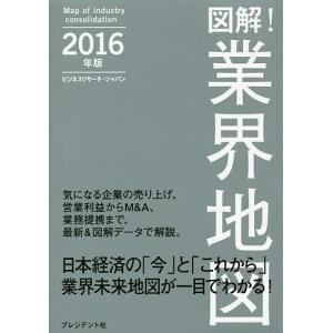 図解!業界地図 2016年版 / ビジネスリサーチ・ジャパン