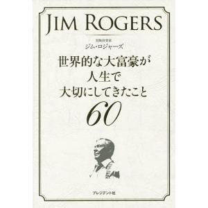 世界的な大富豪が人生で大切にしてきたこと60 / ジム・ロジャーズ|bookfan