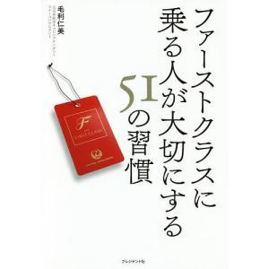 ファ-ストクラスに乗る人が大切にする51の習慣   /プレジデント社/毛利仁美 (単行本(ソフトカバー)) 中古の商品画像 ナビ