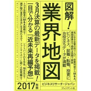 図解!業界地図 2017年版 / ビジネスリサーチ・ジャパン bookfan