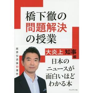 著:橋下徹 出版社:プレジデント社 発行年月:2017年12月