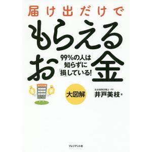 著:井戸美枝 出版社:プレジデント社 発行年月:2018年07月
