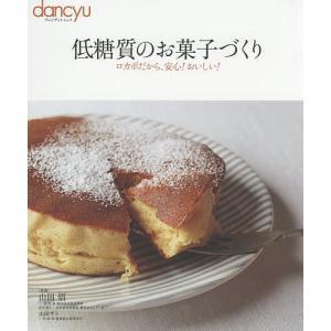 低糖質のお菓子づくり ロカボだから、安心!おいしい! / 山田悟 / 山田サラ / レシピ