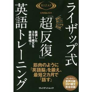 ライザップ式「超反復」英語トレーニング