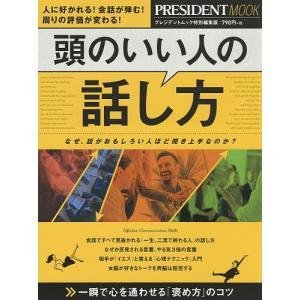 出版社:プレジデント社 発行年月:2018年03月 シリーズ名等:PRESIDENT MOOK キー...