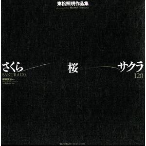 さくら・桜・サクラ120 東松照明作品集 / 東松照明