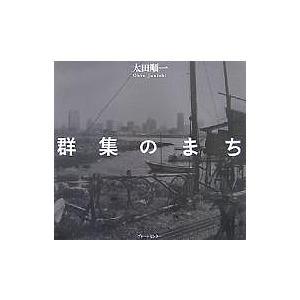 群集のまち / 太田順一
