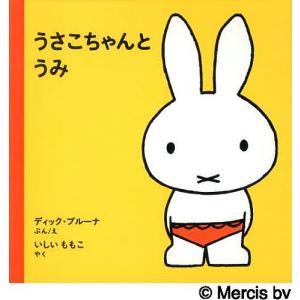 うさこちゃんとうみ / ディック・ブルーナ / えいしいももこ|bookfan
