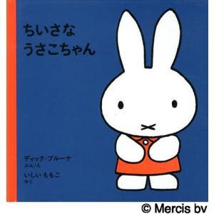 ちいさなうさこちゃん / ディック・ブルーナ / えいしいももこ|bookfan